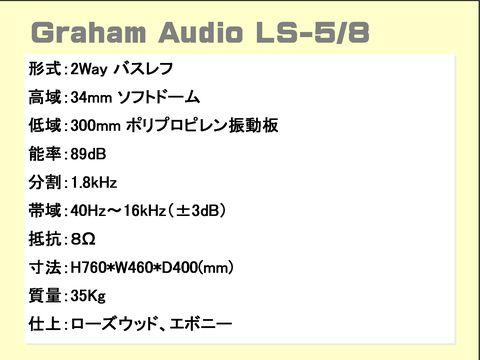 Graham-Audio_ls58.jpg